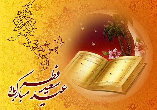 عکس عید سعید فطر